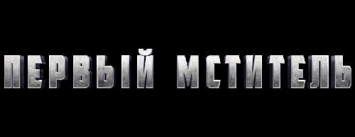 первый мститель логотип