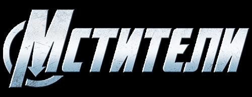 мстители логотип