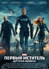 первый мститель другая война постер