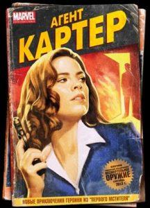 агент картер постер