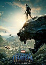 черная пантера постер