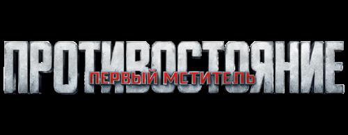 первый мститель: противостояние логотип
