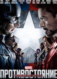 первый мститель: противостояние постер