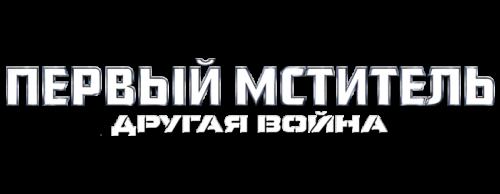 первый мститель другая война логотип