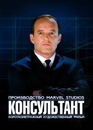 Marvel One-Shot: Consultant