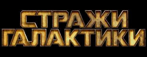 стражи галактики логотип