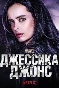 джессика джонс постер