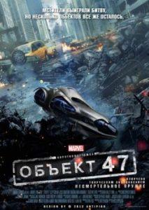 объект 47 постер