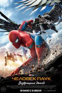 Человек-паук: Возвращение домой постер