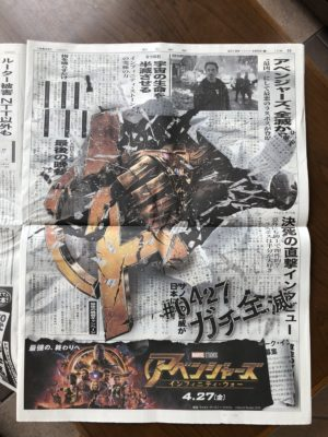 infinity-war-japanese-newspaper-ad
