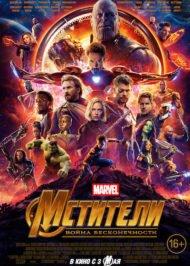 Мстители: Война Бесконечности постер