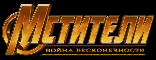 мстители война бесконечности логотип