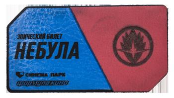 Эпические билеты Войны Бесконечности