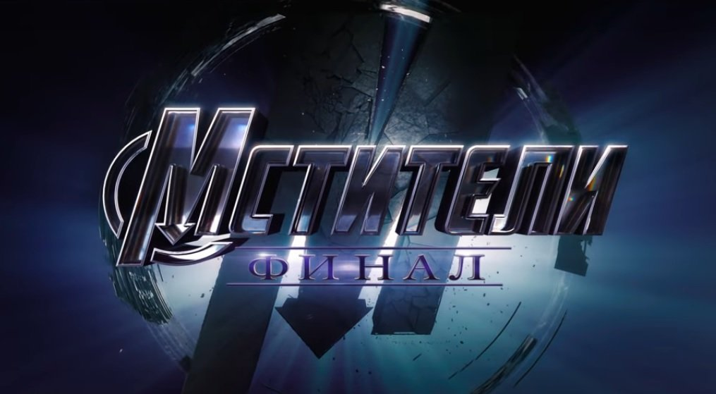 Мстители: Финал - Логотип