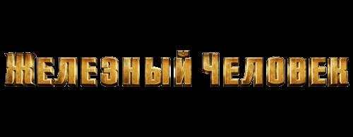железный человек фильм логотип