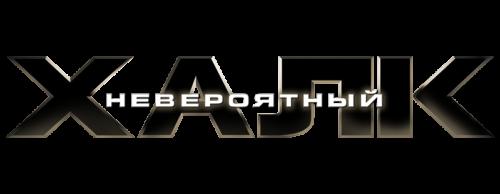 невероятный халк логотип