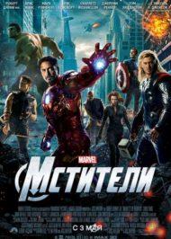 Мстители 2012 Avengers фильм Marvel