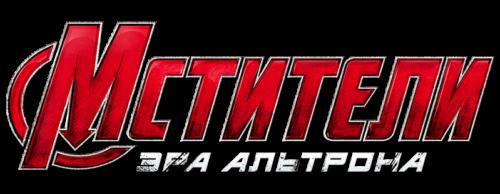 мстители эра альтрона логотип
