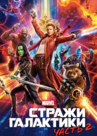 Стражи Галактики Часть 2 фильм 2017 Guardians of the Galaxy Vol 2