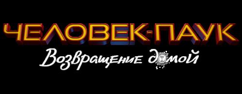 Человек-Паук: Возвращение домой логотип