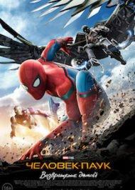 Человек-паук: Возвращение домой фильм 2017 Spider Man Homecoming