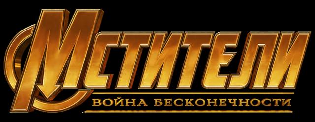 Мстители Война Бесконечности фильм 2018 Avengers Infinity war