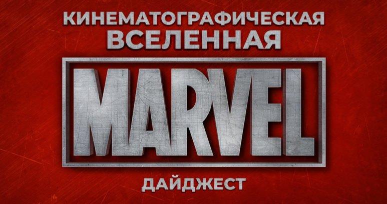 Новости Marvel