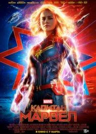 Капитан Марвел официальный постер фильма Капитан Марвел