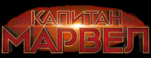 Капитан Марвел фильм 2019 Captain Marvel