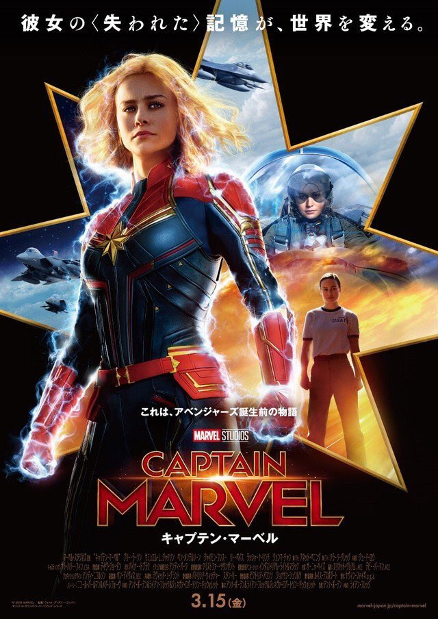 Японский постер Капитан Марвел