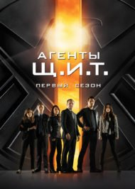 Агенты ЩИТ Сезон 1 сериал Marvel ABC