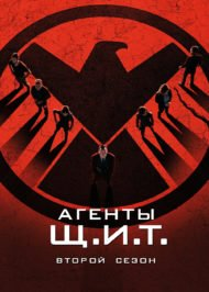Агенты ЩИТ Сезон 2 сериал Marvel ABC