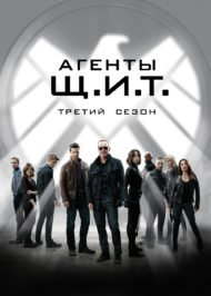 Агенты ЩИТ Сезон 3 сериал Marvel ABC