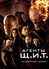 Агенты ЩИТ Сезон 4 сериал Marvel ABC