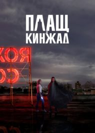 Плащ и Кинжал сериал Marvel Freeform