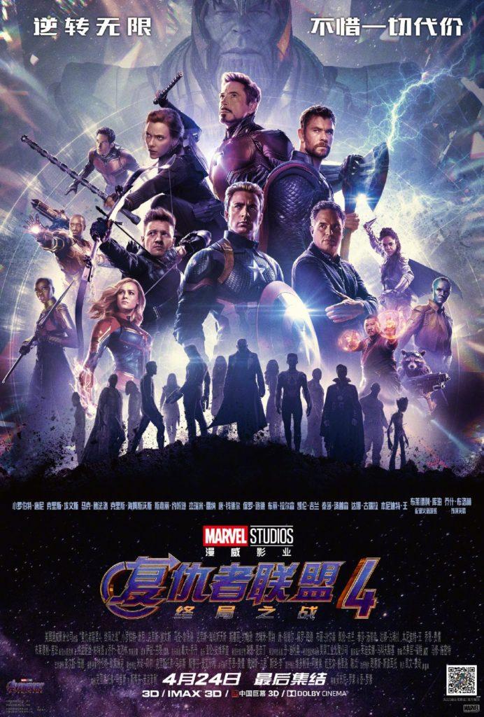 Мстители: Финал Китайский постер фильма Мстители: Финал
