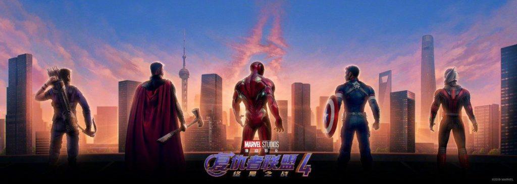 Мстители: Финал баннер Китай