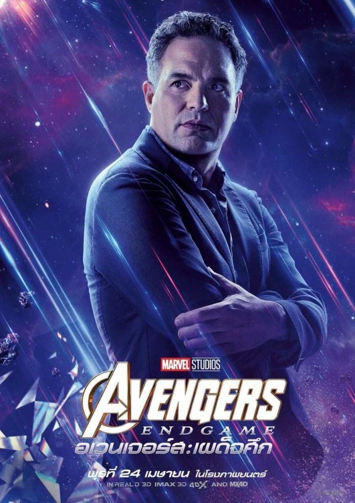 Bruce Banner Персонажный постер Мстители: Финал (Таиланд)