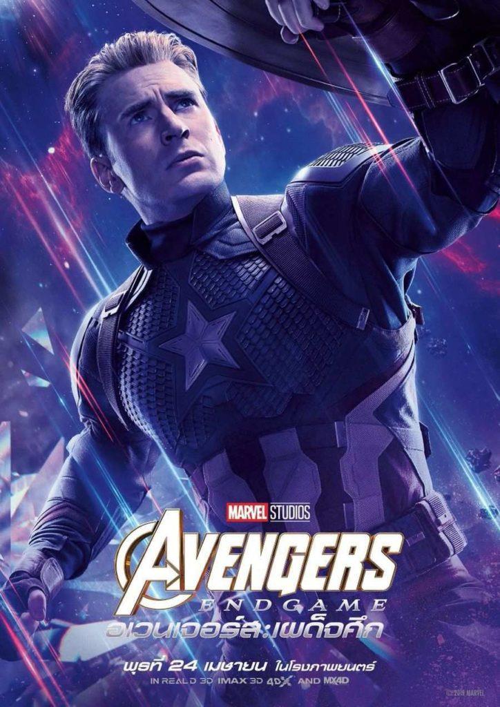 Captain America Персонажный постер Мстители: Финал (Таиланд)