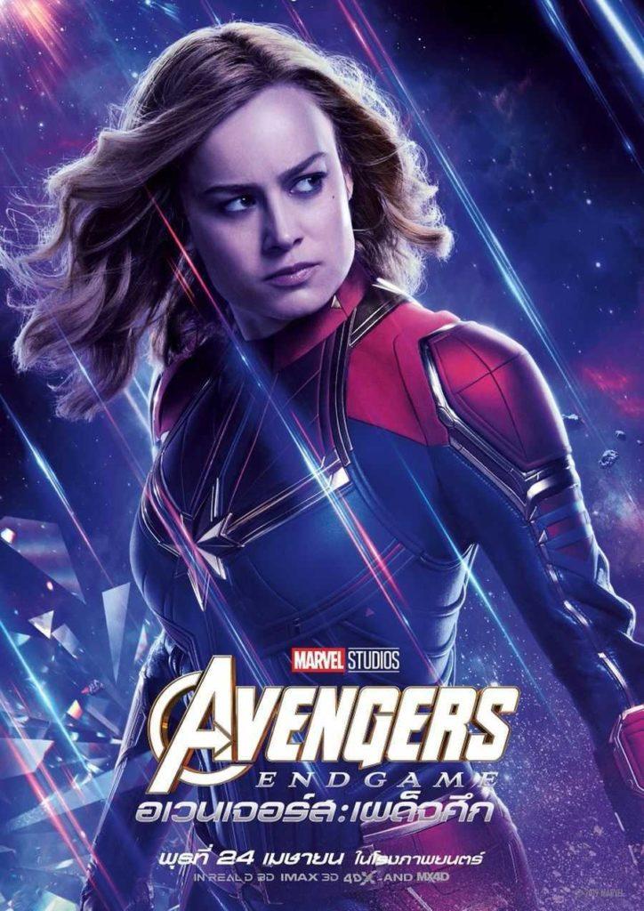 Captain Marvel Персонажный постер Мстители: Финал (Таиланд)