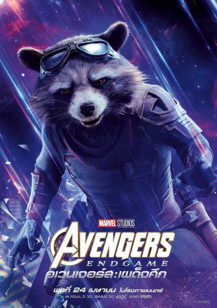 Rocket Персонажный постер Мстители: Финал (Таиланд)