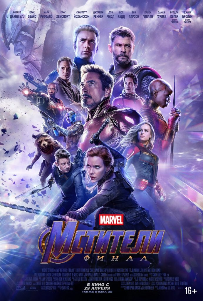 Мстители: Финал Российский постер фильма Мстители: Финал