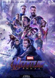 Мстители: Финал фильм 2019 Avengers: Endgame