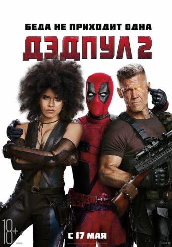 Дэдпул Deadpool 2
