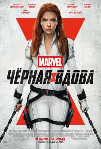 черная вдова плакат